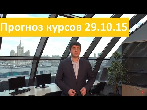 Аналитика форекс на сегодня от Владимира Чернова. 29 10 2015, прогнозы по рынку Форекс на сегодня.