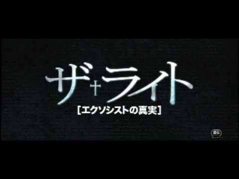 映画『ザ・ライト -エクソシストの真実-』予告編