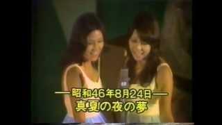 1971.8.24 作詞 阿久悠/作曲 鈴木邦彦.