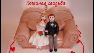 С 3-й годовщиной свадьбы - Кожаной свадьбой!!!