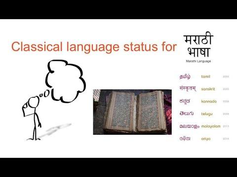 classical status for