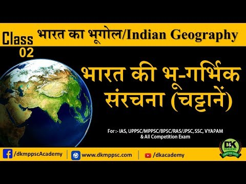 P/2  Indian Geography - Geological Structure of India (भारत की भू-गर्भिक संरचना)