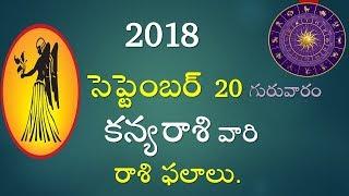 Kanya Rasi September 20th 2018||Daily Horoscope||Astrology||Rasi||V Prasad Health Tips Telugu||