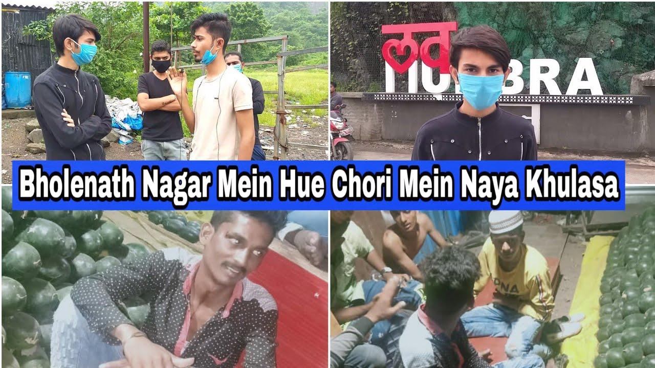 Bholenath Nagar Mein Hue Chori Par Naya Khulasa. | MUMBAI TV