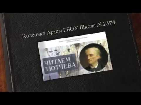 Изображение предпросмотра прочтения – АртемКоленько читает произведение «Что тыклонишь над водами…» Ф.И.Тютчева