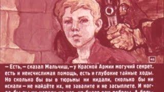 А.Гайдар. Военная тайна.