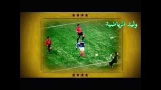 زين الدين زيدان بطل الكرة الذهبية 1998 م