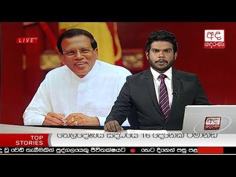 Ada Derana Late Night News Bulletin 10.00 pm - 2018.03.19