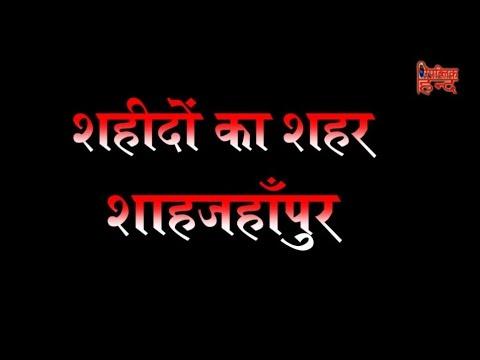 Shaheedon Ka Shahar: Shahjahanpur (बिस्मिल का घर? भगत सिंह का प्रतिमा?)