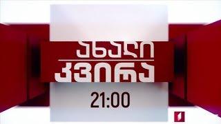 """""""ახალი კვირა"""" - 22 სექტემბერს, 21:00"""