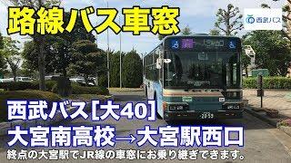 西武バス 車窓[大40]大宮南高校→大宮駅西口