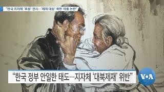 "[VOA 뉴스] ""한국 지자체 '후원' 전시…'제재 대…"
