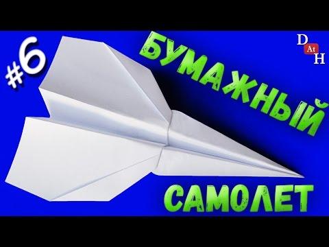 НЕОБЫЧНЫЙ БЫСТРЫЙ самолетик из бумаги (Как сделать бумажный самолетик)