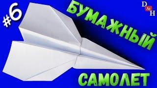 НЕОБЫЧНЫЙ БЫСТРЫЙ самолетик из бумаги (Как сделать бумажный самолетик)(Здравствуйте мои дорогие зрители, меня зовут Сергей в этом видео я хочу вам показать как сделать необычный..., 2016-08-10T15:32:00.000Z)