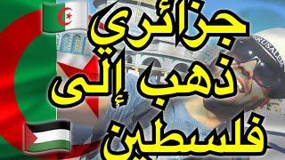 القدس| جزائري في فلسطين[تحدّيات