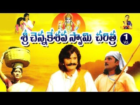 Sri Chennakesava Swamy - Chennakesava Swamy Charitra - Part - 1