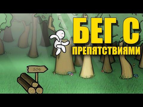 БЕГ С ПРЕПЯТСТВИЯМИ / ГигиЦо