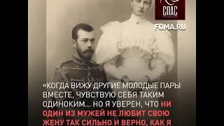 Николай II и Александра Федоровна: Как они общались друг с другом в письмах