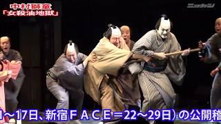 中村獅童(46)主演のオフシアター歌舞伎「女殺油地獄」(11~17日、新...