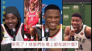 【籃球有趣時刻】笑到肚子痛 NBA賽場的那些唇語解讀