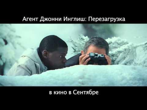 Агент Джонни Инглиш (2003) смотреть онлайн или скачать