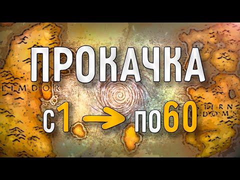 ГАЙД по ПРОКАЧКЕ С 1 ПО 60 WOW BC/CLASSIC