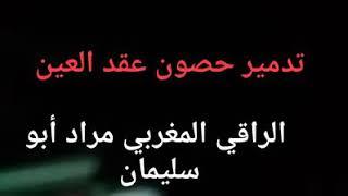 تدمير حصون عقد العين/ الراقي المغربي مراد أبو سليمان