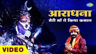 Aradhana - Meri Maa Ne Kiya Kamaal | Maa Durga Bhajan | Charanjeet Singh Sondhi