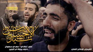 سيد الاحساس   علي حمادي - مهدي سهوان   ام البنين ع 2020