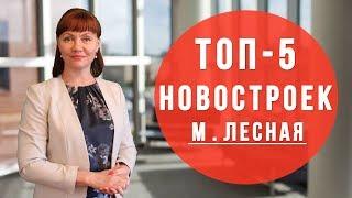 Обзор ТОП-5 новостроек метро Лесная /  Новостройки СПб / Купить квартиру недорого