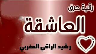 رقية حرق الشيطانة العاشقة وإخراجها بقوة الله👈 رشيد الراقي المغربي  (إتبع تعليمات أسفل فيديو)