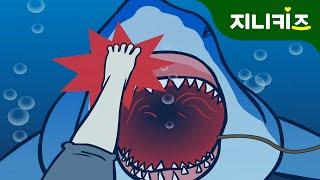 생존탐험 #4 식인상어를 피하라! (Shark) | 바다에서 살아남기 | Survival Adventure for kids