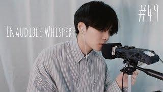 [ASMR] Inaudible Whisper 알아들을 수 없는 속삭임 이어폰필수 윙잇  #49