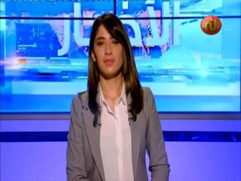 نشرة أخبار الساعة 17:00 ليوم الخميس 11 أكتوبر 2018 -قناة نسمة