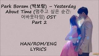 Park Boram (박보람)– [Yesterday] About Time (멈추고 싶은 순간: 어바웃타임) OST Part 2 LYRICS
