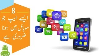 8 Best Apps For Android You Should Use | Urdu _ Hindi