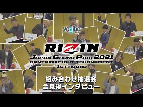 【RIZINバンタム級JAPAN GP2021】抽選会 舞台裏インタビュー!