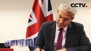 """[中国新闻] 英国""""脱欧""""大臣:""""脱欧""""已无回头路   CCTV中文国际"""