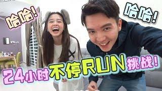24小时不停RUN挑战!突击Michiyo宿舍!结果发现她的牙刷。。。我醉了哈哈哈!