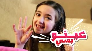 بسي عينو -  سجى حماد   قناة كراميش Karameesh Tv