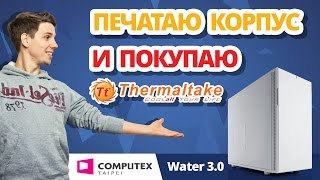 СДЕЛАЙ КОРПУС ДЛЯ ПК СВОИМИ РУКАМИ ✔ THERMALTAKE WATER 3.0 и 340мм КУЛЕР на Computex 2016