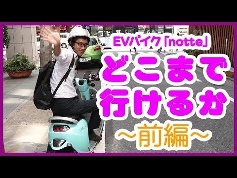 電動バイクnotte(ノッテ)でフル充電どこまでいけるかやってみた!~前編~【XEAM】