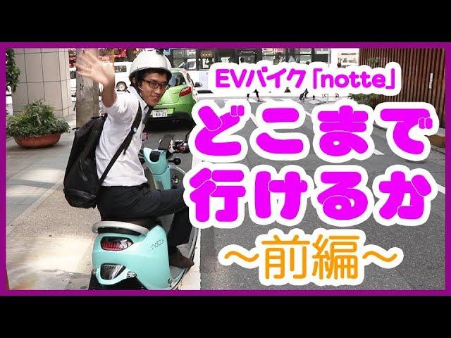 EVバイクnotte(ノッテ)でフル充電どこまでいけるかやってみた!~前編~【XEAM】