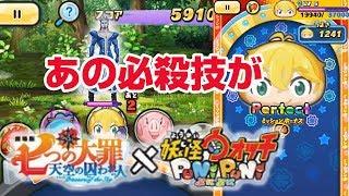 【ぷにぷに攻略】新イベント詳細!七つの大罪 映画 天空の囚われ人とのコラボ thumbnail