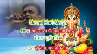 Deva ho deva ganpati deva Karaoke with Female voice & Chorus By Rajesh Gupta