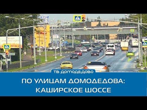 По улицам Домодедова: Каширское шоссе