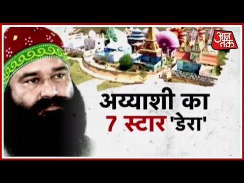 Aaj Tak Exclusive: The Lavish Lifestyle Of Gurmeet Ram Rahim Singh