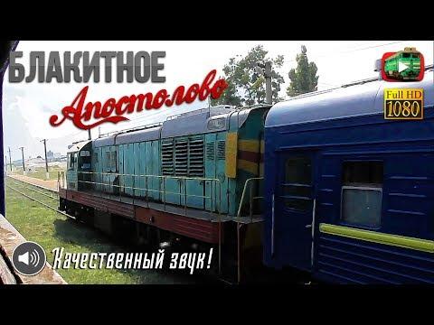 [УЗ/2018] Блакитное - Апостолово / «Путешествие из окна поезда»