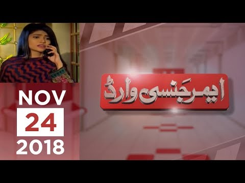 Doosri Shadi ki Khuwaish Le Doobi   Emergency Ward   SAMAA TV   Nov 24, 2018