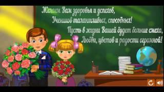 C днем учителя цветы дарим